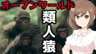 【Ancestors】ささらちゃんが類人猿を操作