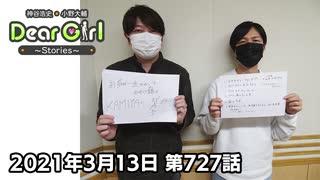 【公式】神谷浩史・小野大輔のDear Girl〜Stories〜 第727話 (2021年3月13日放送分)