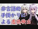 第84位:【3分解説】非言語コミュニケーションによる噓発見【犯罪心理学】