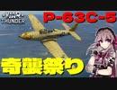 【War Thunder RB】 #5 アシュミリの惑星制圧記