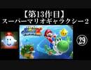 スーパーマリオギャラクシー2実況 part29【ノンケのマリオゲームツアー】