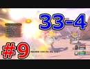 【steam版】DQ11Sゆっくり実況プレイ【ハードモード】に挑戦!#9