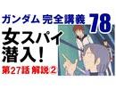機動戦士ガンダム完全講義 第78回/第27話「女スパイ潜入!」その2