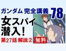【無料】ガンダム完全講義 第78回/第27話「女スパイ潜入!」その2