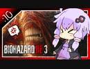 #10【BIOHAZARD RE:3】脱兎とストーカーと間引き合い【VOICEROID実況】