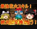 ビーダー戸坂玉悟の最強花火スキル!【パズドラ】