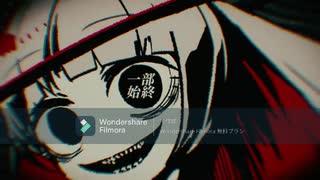 【ニコカラ】 ラブカ?(Off vocal)-2キー