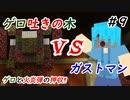 【Minecraft】お前当たり判定わかりにく過ぎるわ!! Part9【fragment実況プレイ】