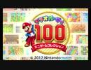 【マリオパーティ100 ミニゲームコレクション実況】 みんなで遊ぼう!レッツパーティ! part1