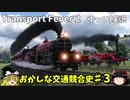 おかしな交通競合史 第3回 【Transport Fever 2】【ゆっくり実況】