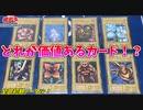 過去最高難度!遊戯王初期ノーマルの高額カードがどれか分かりますか?【遊戯王クイズ】