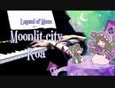 【聖剣伝説LOM】月夜の町ロア弾いてみた