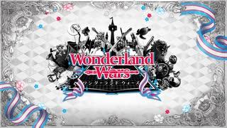 『Wonderland Wars』Ver.5.20 紹介ムービー
