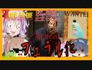 【7daystodie】Reboot:感染が止まらない#9【フェラル化!また酸を求めてるよ】(α19.4 MOD)