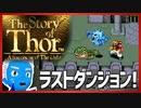 【ストーリー オブ トア】メガドラミニ収録の名作RPGを実況プレイ(15【VTuber】