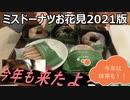 ミスタードーナツの桜✕抹茶ドーナツ全種類とその他色々食べてみた【大食い】今年もドーナツお花見開催!!
