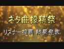ネタ曲投稿祭2021春 ~リスナー投票編~