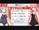 琴葉茜と紲星あかりとボイロゲーム無双 #12【ゲーム発展国++】