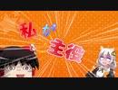 【PREDATOR】ゆっくり&あかりちゃんの捕食者遊戯その8【HuntingGrounds】