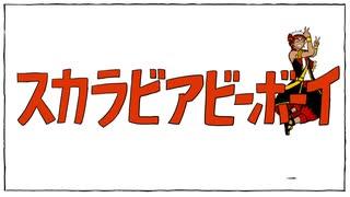 【手描きツイステ】テレキャスター【スカ