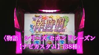パチスロ〈物語〉シリーズ セカンドシーズン 【ナビカスタム】(押し順ナビ全38種)