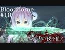 結月ゆかりが獣狩りの夜を征く【Bloodborne】#10
