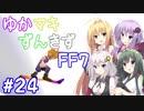 【VOICEROID実況】ゆかマキずんきずFF7 part24【インターナショナル for PC】