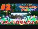 【実況】オリガミの世界を大冒険 『ペーパーマリオ オリガミ...