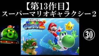 スーパーマリオギャラクシー2実況 part30【ノンケのマリオゲームツアー】