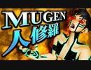 【MUGENキャラ作成】 MUGEN受胎 PART 22 【人修羅】