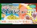 [世界はほしいモノにあふれてる] イタリア!極上グルメ旅 | ピッツア&パスタ&ジェラート | 旅のオトモは鈴木亮平 | せかほし5min. | NHK