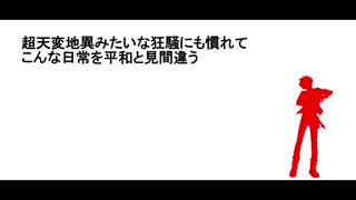 【人力ツイステ】シュガーソングとビター