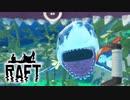 サメが襲ってくる漂流サバイバルゲーム『Raft』実況!#3