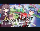 【シノビガミ】一人と一匹と一機の『TRAVELERS』Part3【寿司会】