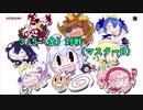 のんびりマスターB生活なボンバーガール3/5(金)対戦