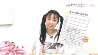 小林愛香の「公開リハーサル」第41回