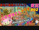 part92 【 最強カスタム!? 】流行りのカスタムで走った結果!「 マリオカート8DX 」 ちゃまっと 実況  マリカー