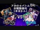 【アクロ☆バトル】まほエル 魔法決闘第45目回【対戦動画】