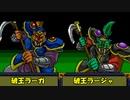 ハドソンの名作RPG!!天外魔境Ⅱを実況プレイ part.187