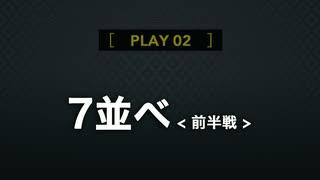 トランピンビートGAME01『PLAY02 7並べ<前半戦>』