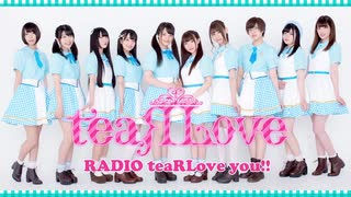 ラジオ「teaRLove you!! 」 第14回