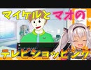 マイケルと魔使マオのテレビショッピング【にじさんじ切り抜き/魔使マオ】