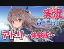 【Part4】実況「ATRI ―My Dear Moments― (アトリ)体験版」 かぜり@なんとなくゲーム系動画のPCゲームプレイ