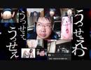 第71位:【南剛 KATA NA ミナミタケシ】ニコ生復帰記念赤コメ追加 ナマポでうっせえわ 【 南剛 TAKE たけしゃん】