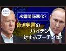 米露関係悪化?ロシア、駐米大使を召還 【希望の声ニュース】