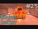 魔術で異世界を巡るスカイブロックPart25【Heavens of Sorcery】