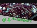 【ALGOBOT】 まったりプレイ #4 【倍速動画】
