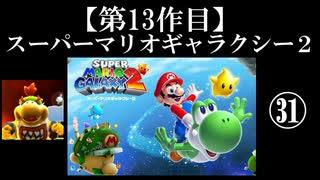 スーパーマリオギャラクシー2実況 part31【ノンケのマリオゲームツアー】