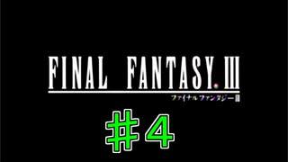 【実況プレイ】ファイナルファンタジーⅢ
