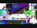 チルノと大ちゃんの大陸横断鉄道第二十二話